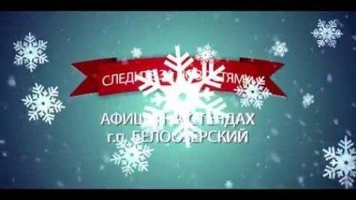 """Анонс """"IV Муниципальные Рождественские чтения"""""""